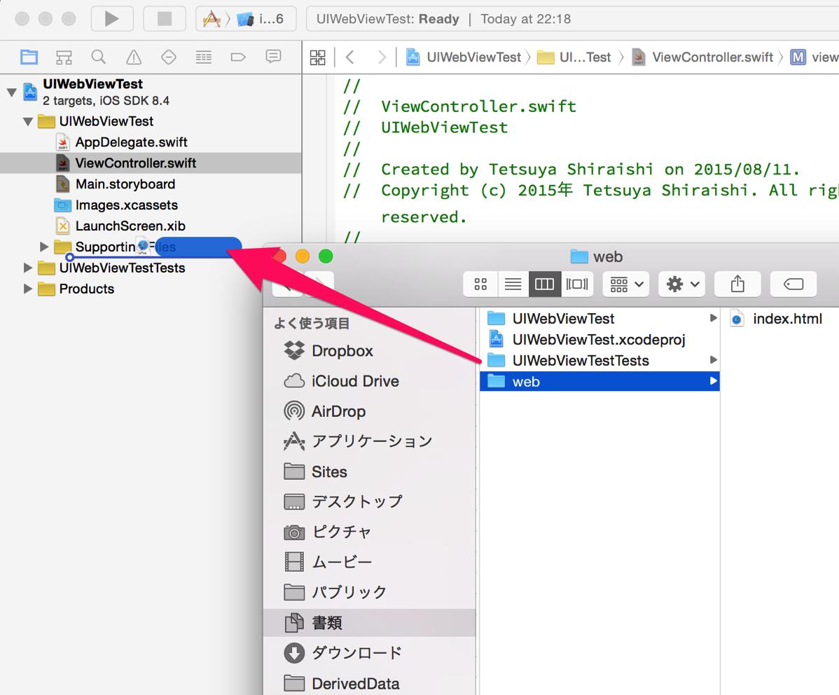 アプリ内のHTMLファイルをUIWebViewで表示する