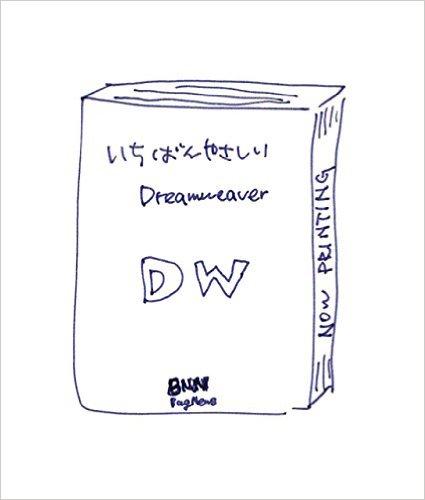本紹介:林さんのドリ本「(仮)いちばんやさしいDreamweaver」