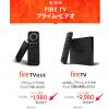 プライム限定本日までとな。Amazon fireTV