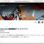 「Adobe MAX 2015 基調講演プレイバック!」事前登録しとこ