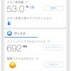 アプリ紹介:「ライトクリーナー」トレンドマイクロのメモリ解放と不要ファイル削除ツール、なかなかいい(今無料)