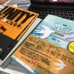 恩師の本が並びました!Swift2 と Unity やる!