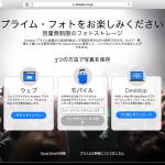 容量無制限のフォトストレージ「Amazon プライム・フォト 」にMacの写真アプリで保存してきた写真をバックアップする