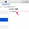 iTunesのアプリ一覧画面でドキュメントフォルダにアクセスできるようにする