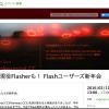 Flash ユーザー集まれ!Adobe Animate CC 元年記念イベント 2016年2月11日