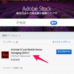 Adobe Animate CC (旧Flash Professional)名称変更記念