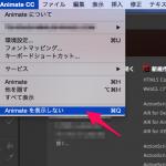 Flash Pro至上最大のイースターエッグが発見される→「Animate を表示しない」