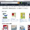 翔泳社のKindle本が安くいなっているらしい→【50%OFF】翔泳社全点セール(2016/2/25まで)