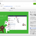 PC Chrome版LINEリリース