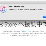 「アイテムを利用できません:ご希望のアイテムは、現在日本の Store ではご利用いただけません。」→デベロッパープログラムの期限切れ