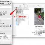 MacOS : 「このアプリケーションで開く」のデフォルトアプリを変更する