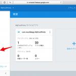 Firebase (iOS) : アプリの初期設定値をRemoteConfigを使って設定する