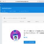 Firebase (iOS) : FacebookログインとTwitterログイン 準備編