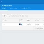Firebase (iOS) : FacebookログインとTwitterログインを使ってFirebaseでユーザ認証を行う