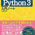 本紹介:ついにキタ!大重さんのPython3本 予約開始!
