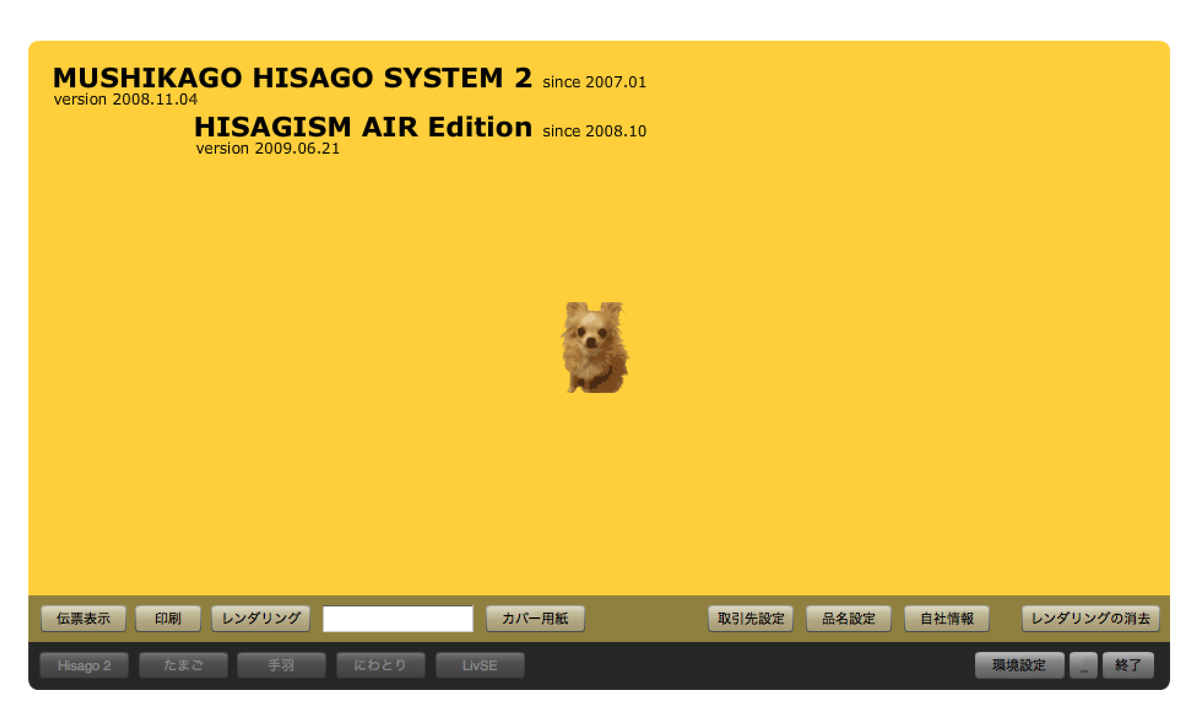 MUSHIKAGO HISAGISM SYSTEM