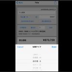 見積書や請求書をiPhoneで管理できる虫カゴアプリ「WoodenHead」アンケート実施中