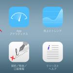 iOSアプリ 譲渡の流れ