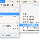【iOS用AdHoc】 秘密鍵+CSR作成〜証明書作成〜.p12作成〜プロビジョニングプロファイル作成(2017年版)