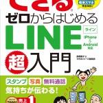 本紹介:高橋さんのLINE超入門本 発売