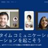 SkyWayを利用してWebRTCを試す、そして iOS11 のSafariで自作ビデオチャットを試す