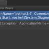 Unity : Win32Exception: ApplicationName='python2.6′ みたいなエラーでビルドできなくなった場合