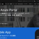 Microsoft Azure に CakePHP をセットアップして ローカルGit でソース管理