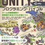 本紹介:Unityゲーム プログラミング・バイブル