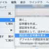 Mac版アプリをApple App Store以外で配布する場合に必要な署名の作成方法