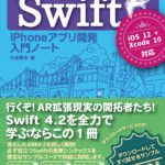 本紹介:大重さんのXcode10 + Swift4.2本「詳細! Swift iPhoneアプリ開発入門ノート iOS12 + Xcode 10対応」